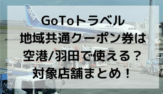 GoToトラベル地域共通クーポン券は空港/羽田で使える?対象店舗まとめ!