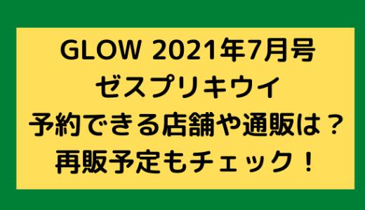 GLOW 2021年7月号ゼスプリキウイ予約できる店舗や通販は?再販予定も!