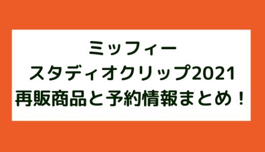 ミッフィースタディオクリップ2021再販商品と予約情報まとめ!