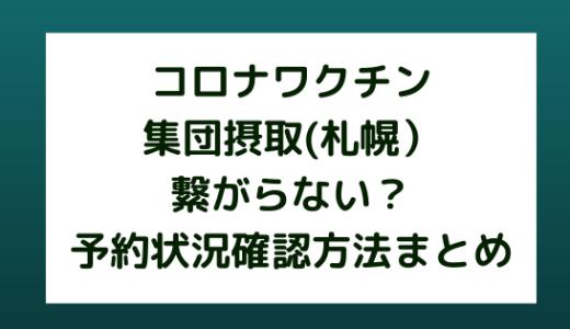 コロナワクチン集団摂取(札幌)繋がらない?予約取れているか確認方法