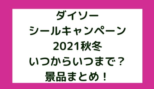 ダイソーシールキャンペーン2021秋冬いつからいつまで?景品まとめ!