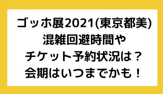 ゴッホ展2021(東京都美)混雑回避時間やチケット予約状況は?いつまで会期かも!