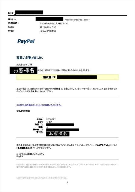 支払受領通知_iPhone_ページ_1
