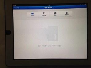 PayPalHere_iPad_06