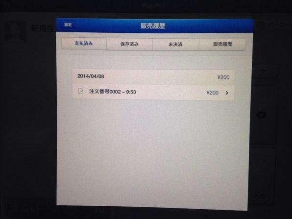 PayPalHere_iPad_14