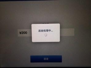PayPalHere_iPad_18