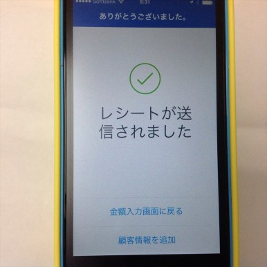 PayPalHere_iPhone_18