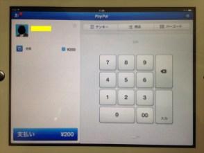 PayPal_CheckIn_09