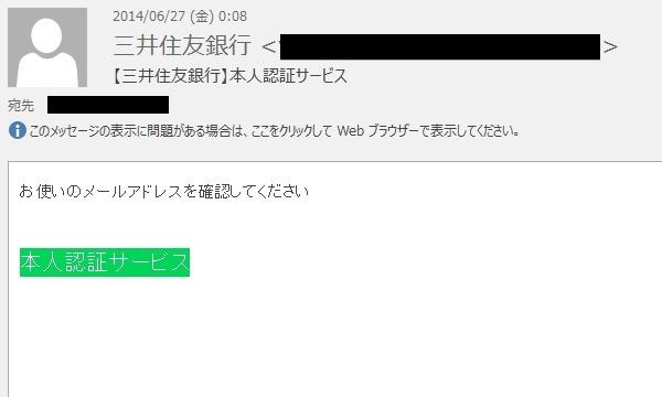 「三井住友銀行」
