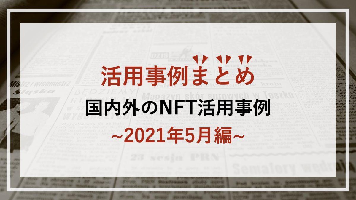 【まとめ】国内外のNFT活用事例集~2021年5月編~