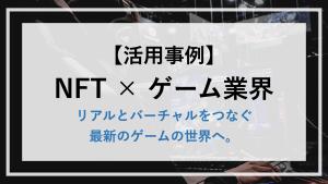【ゲーム業界のNFT活用】代表的なNFTゲームと共に紹介