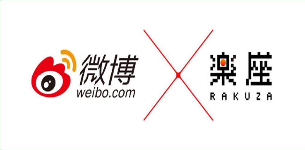 微博(Weibo)と楽座、中国圏における新たなマーケット開拓を実施するため、Zホールディングス株式会社とパートナー契約を締結。