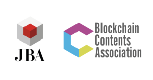 一般社団法人 日本ブロックチェーン協会(JBA)に一般社団法人 ブロックチェーンコンテンツ協会(BCA)が合流
