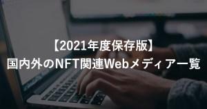【2021年度保存版】国内外のNFT 関連Webメディア一覧