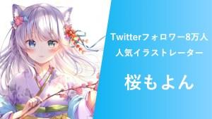 【クリエイター特集】フォロワー8万人超え人気イラストレーター桜もよん ~NFTを知ったきっかけから今後の関わり方まで~
