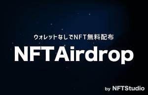 NFTStudioの「NFTAirdrop」によるNFTの配布数が3万種類、総配布数は6.5万個を突破