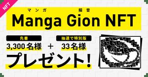 """マンガ文化を世界に広げる『Manga Gion NFT』登場、先着3,300名希望者全員に""""Generative Art:マンガ擬音""""を無料プレゼント"""
