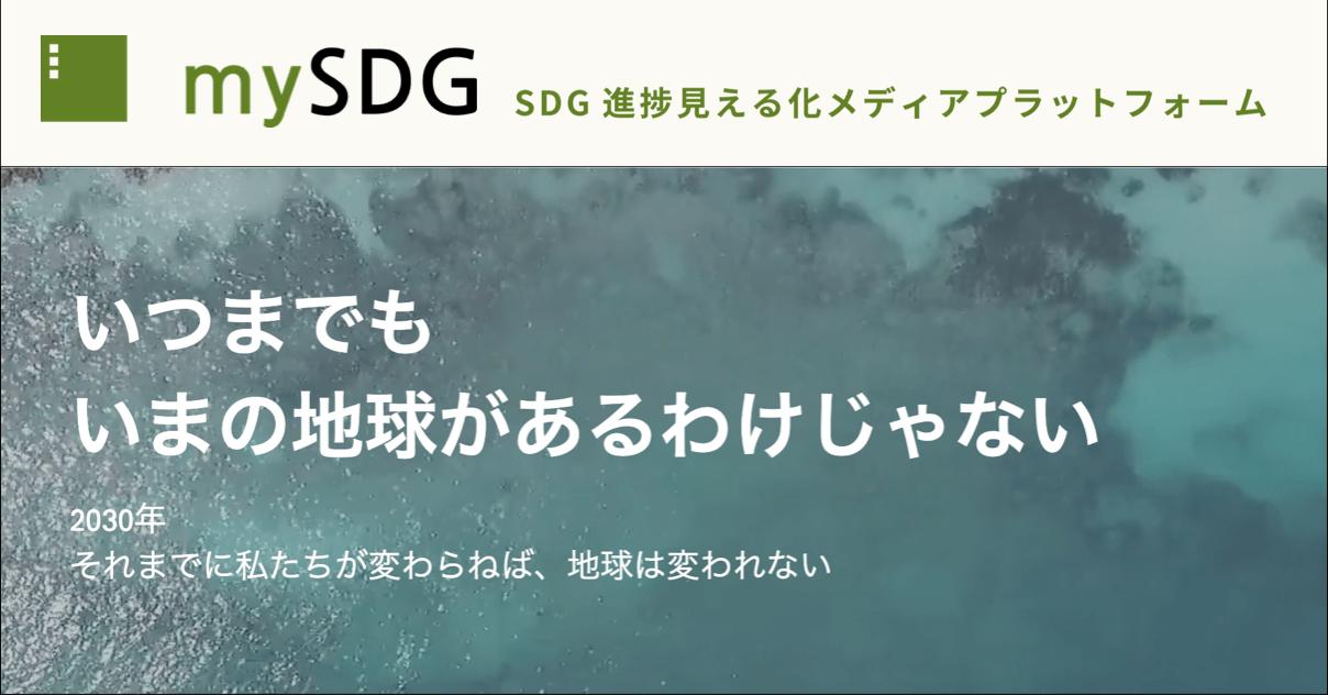 NFTおよびブロックチェーンを活用したSDGs進捗見える化メディアプラットフォーム「mySDG」の事前登録体験版をリリース