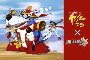 タツノコプロ創立60周年記念特別企画!人気アニメ「タイムボカンシリーズ ヤッターマン」とPlayMiningがコラボレーション!