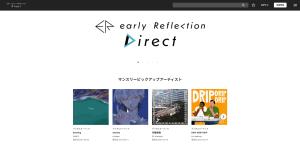 ポニーキャニオンのPR型配信サービスearly Reflectionがデジタル直販ストア「early Reflection Direct」開設~レコチョクの新サービス「murket」採用第一弾ストア~