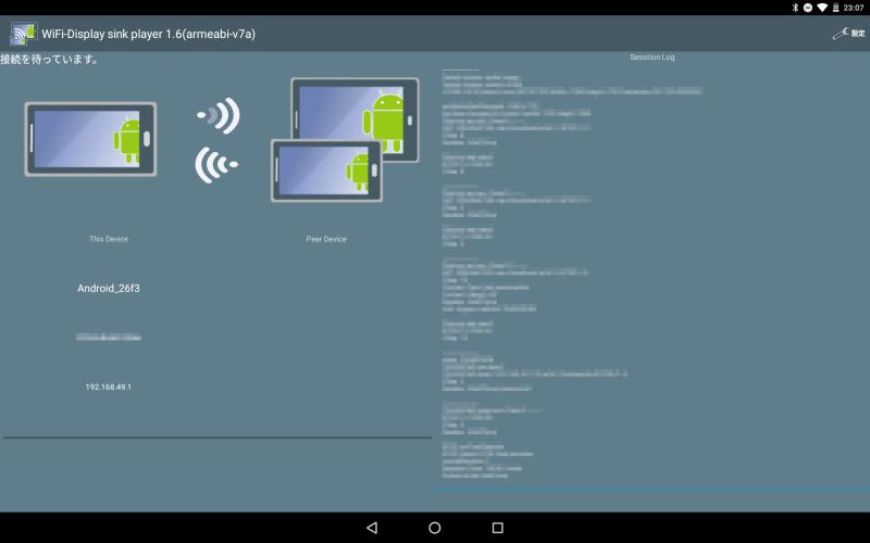 AndroidをWindows10のサブディスプレイとして使う