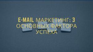 Email маркетинг : 3 основных фактора успеха