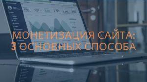 Монетизация сайта: 3 основных способа