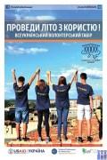 Набір на Всеукраїнський табір «Будуємо Україну разом»