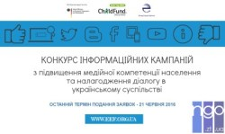 Конкурс на реалізацію інформаційних кампаній з підвищення медійної компетенції населення та налагодження діалогу в українському суспільстві