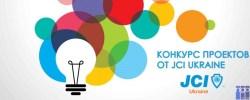 Конкурс соціальних та бізнес проектів від JCI Ukraine