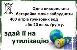 """В Житомирі розробили """"еко-мапу"""" утилізації шкідливих відходів"""