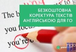 Безкоштовна коректура текстів англійською для ГО від Grammarly