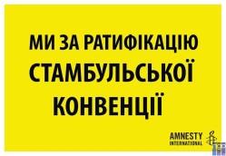 Право сили чи сила права? Amnesty International запрошує житомирян до змістовної розмови