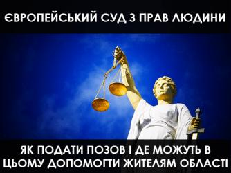 Європейський суд з прав людини. Як подати позов і де можуть в цьому допомогти жителям Житомирщини