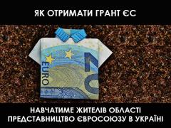 Як отримати грант ЄС навчатиме жителів області Представництво Євросоюзу в Україні