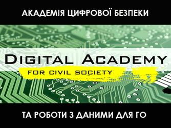 Академія цифрової безпеки