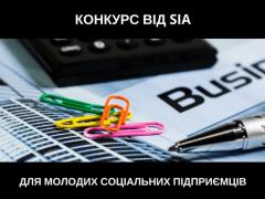 Конкурс для молодих соціальних підприємців від SIA: прийом заявок подовжено