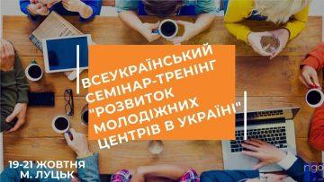"""Всеукраїнський семінар-тренінг """"Розвиток молодіжних центрів в Україні"""""""