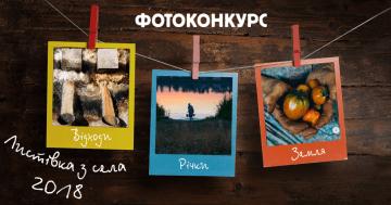 Всеукраїнський фотоконкурс «Листівка з села 2018»