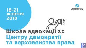 Школа адвокації Центру демократії та верховенства права