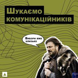 Вакансія Житомир