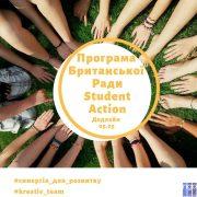 Student Action: програма розвитку лідерських компетенцій студентів
