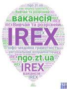 IREX оголошує конкурс на посаду регіональних координаторів проекту «Вивчай та розрізняй: інфо-медійна грамотність»