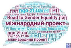 Набір на міжнародний проект «Road to Gender Equality»