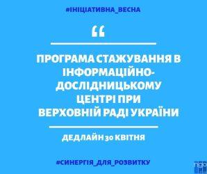 Програма стажування в Інформаційно-дослідницькому центрі при Верховній Раді України