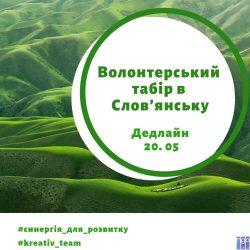 Волонтерський табір в Слов'янську
