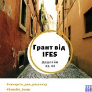 IFES оголошує конкурс заявок на отримання грантів