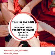 Український жіночий фонд оголошує набір на тренінг, випускниці якого візьмуть участь у закритому конкурсі грантів