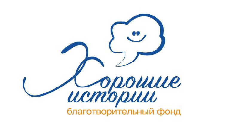 Благотворительный фонд «Хорошие истории»