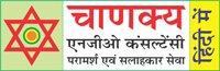 Chanakya NGO Consultancy Hindi website